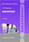 Маркетинг Учебник Закшевская Белолипова