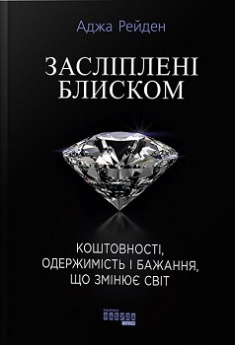 Засліплені блиском Stoned. Jewerly, Obsession, and How Desire Shapes the WorldАджа Рейден