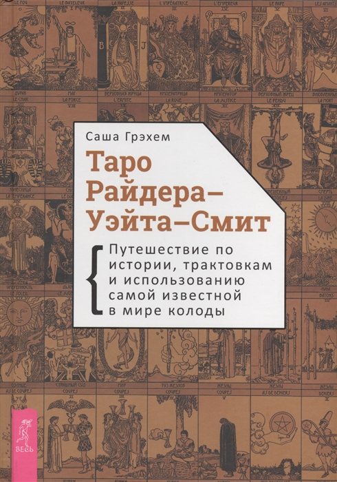 Таро Райдера–Уэйта-Смит. Путешествие по истории, трактовкам и использованию Llewellyn's Complete Book of the Rider-Waite-Smith Tarot: A Journey Through the History, Meaning, and Use of theWorld's Most Famous DeckСаша Грэхем